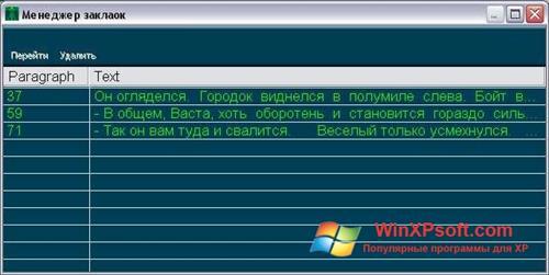 Скриншот программы BookReader для Windows XP