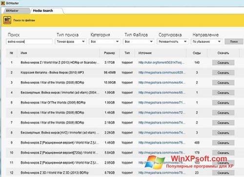 Скриншот программы BitMaster для Windows XP