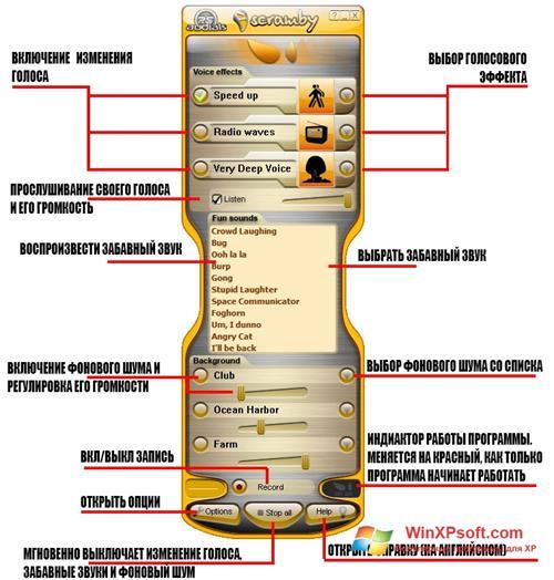 Скриншот программы Scramby для Windows XP