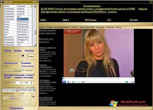 Скриншот программы TV Player Classic для Windows XP