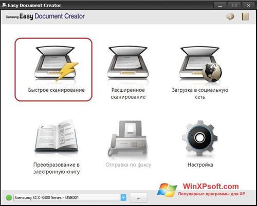 Скриншот программы Easy Document Creator для Windows XP