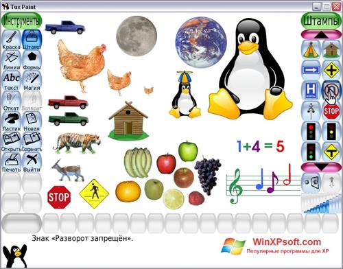 Скриншот программы Tux Paint для Windows XP