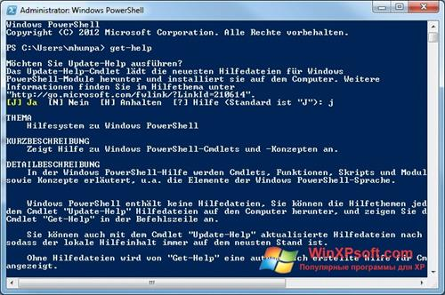 Скриншот программы Windows PowerShell для Windows XP