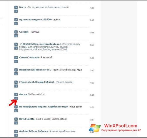 Скриншот программы VKSaver для Windows XP
