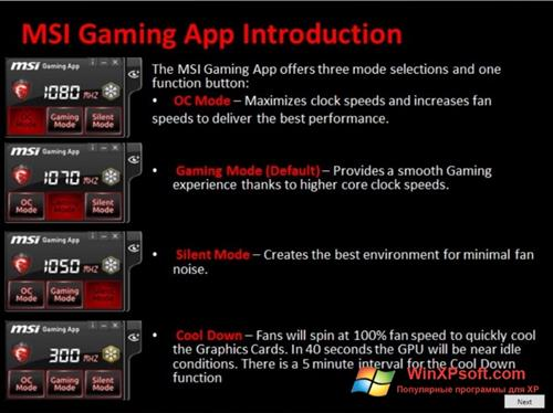 Скриншот программы MSI Gaming App для Windows XP