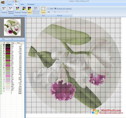 Скриншот программы Stitch Art Easy для Windows XP