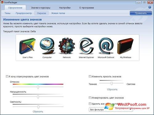Скриншот программы IconPackager для Windows XP