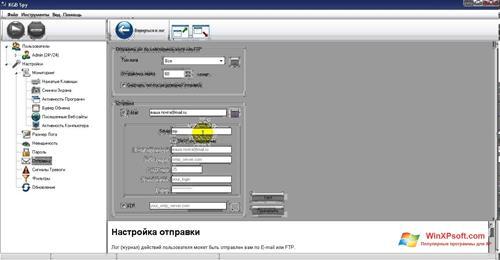 Скриншот программы KGB Spy для Windows XP