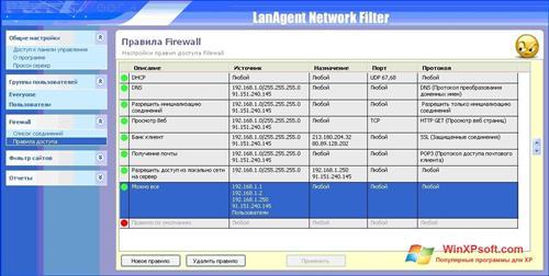 Скриншот программы LanAgent для Windows XP