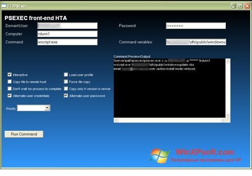 Скриншот программы PsExec для Windows XP