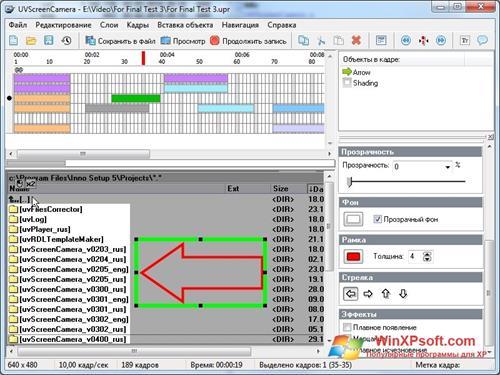 Скриншот программы UVScreenCamera для Windows XP