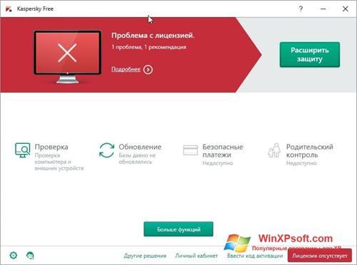 Скриншот программы Kaspersky Free Antivirus для Windows XP