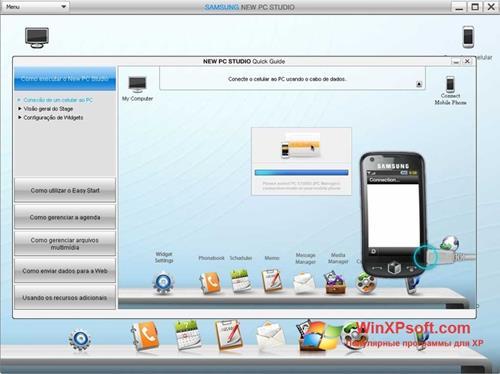 Скриншот программы Samsung PC Studio для Windows XP