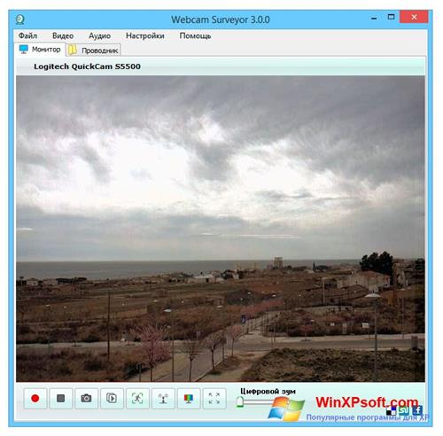 Скриншот программы Webcam Surveyor для Windows XP
