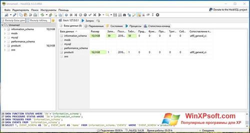 Скриншот программы HeidiSQL для Windows XP