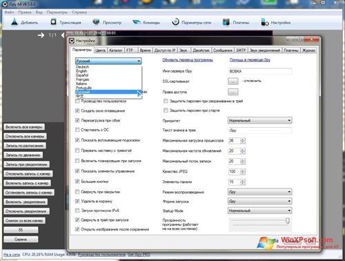 Скриншот программы iSpy для Windows XP