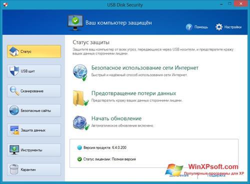 Скриншот программы USB Disk Security для Windows XP