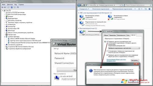 Скриншот программы Virtual Router Plus для Windows XP