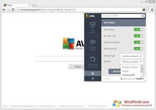 Скриншот программы AVG для Windows XP