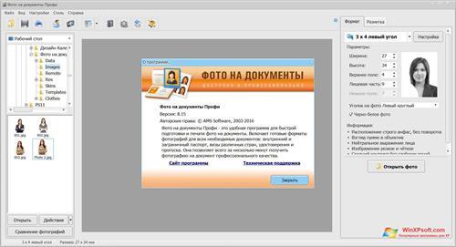 Скриншот программы Фото на документы для Windows XP
