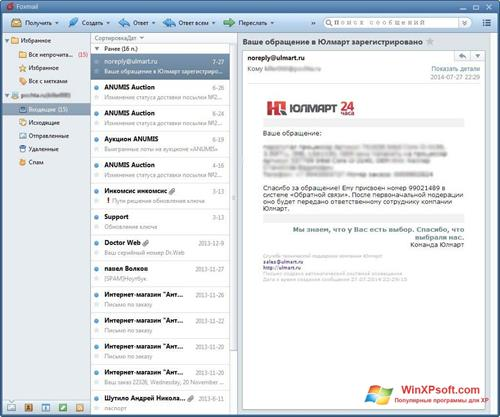 Скриншот программы FoxMail для Windows XP