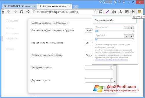 Скриншот программы Coowon Browser для Windows XP