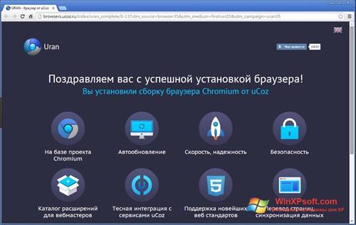 Скриншот программы Уран для Windows XP