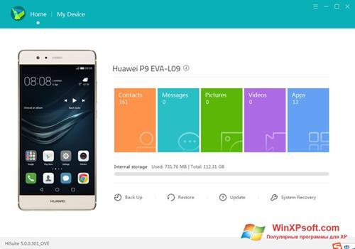 Скриншот программы Huawei HiSuite для Windows XP