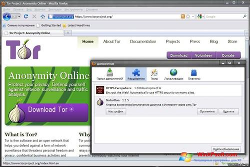 Скриншот программы Tor Browser для Windows XP