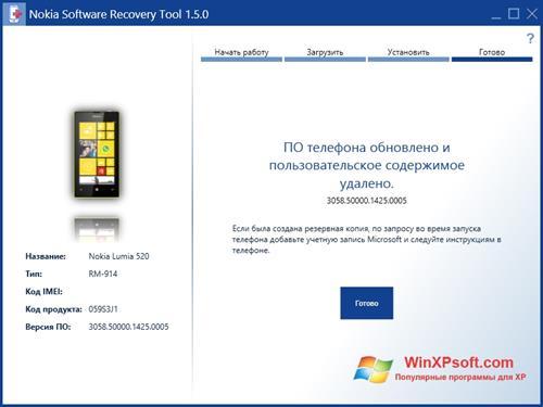 Скриншот программы Nokia Software Recovery Tool для Windows XP