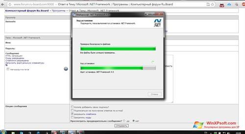 Скриншот программы Microsoft.NET Framework для Windows XP