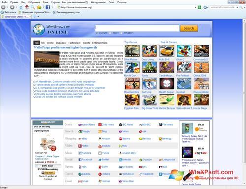 Скриншот программы SlimBrowser для Windows XP