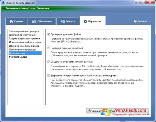 Скриншот программы Microsoft Security Essentials для Windows XP