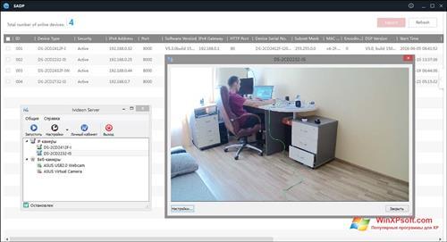 Скриншот программы Ivideon Server для Windows XP