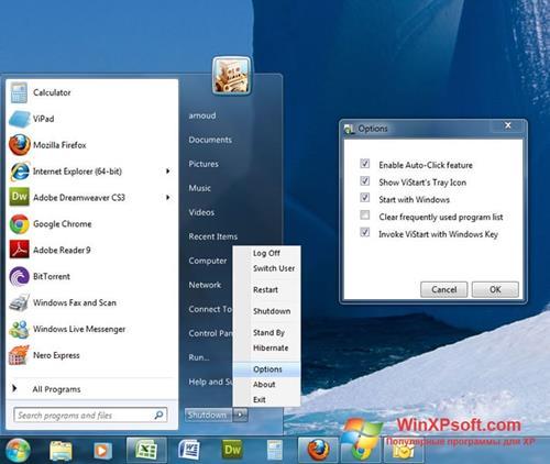 Скриншот программы ViStart для Windows XP