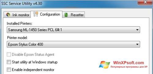 Скриншот программы SSC Service Utility для Windows XP
