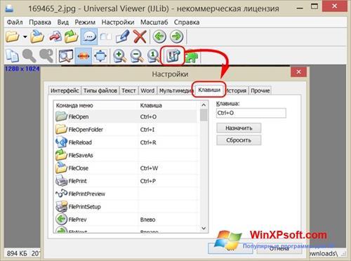 Скриншот программы Universal Viewer для Windows XP
