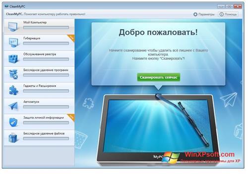 Скриншот программы CleanMyPC для Windows XP