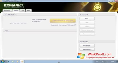 Скриншот программы PCMark для Windows XP