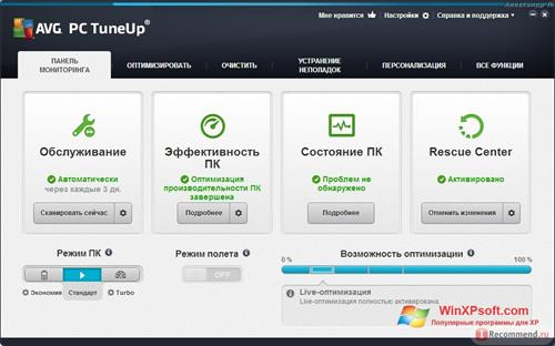 Скриншот программы AVG PC Tuneup для Windows XP