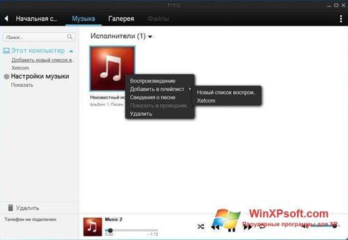 Скриншот программы HTC Sync для Windows XP