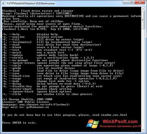Скриншот программы Flashnul для Windows XP