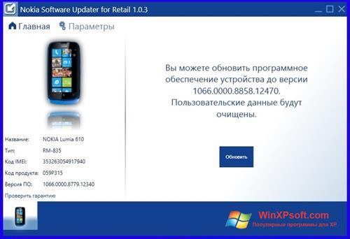 Скриншот программы Nokia Software Updater для Windows XP