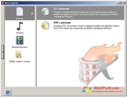 Скриншот программы Nero Express для Windows XP