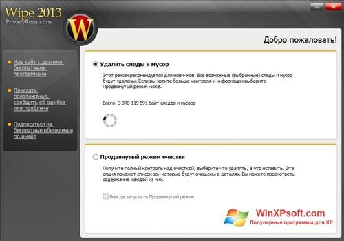 Скриншот программы Wipe для Windows XP