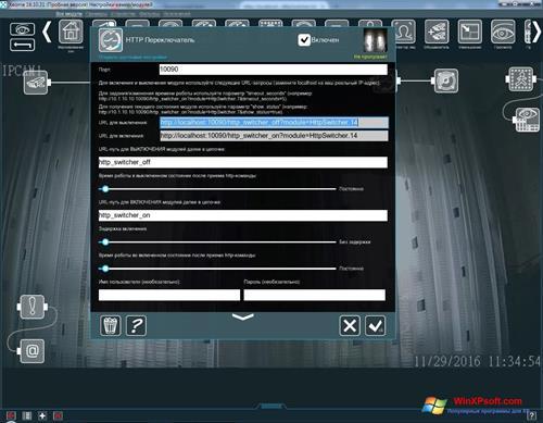Скриншот программы Xeoma для Windows XP