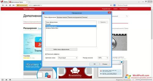 Скриншот программы Opera USB для Windows XP