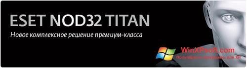 Скриншот программы ESET NOD32 Titan для Windows XP