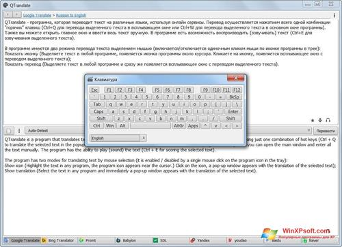 Скриншот программы QTranslate для Windows XP