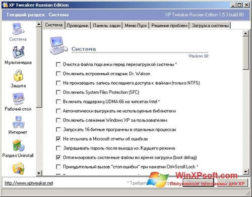 Скриншот программы XP Tweaker для Windows XP